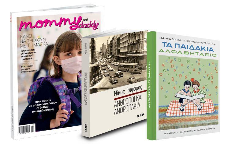 Το Σάββατο με «ΤΑ ΝΕΑ», Νίκος Τσιφόρος, Aλφαβητάριο: «Τα παιδάκια» & Mommy & Daddy | tanea.gr