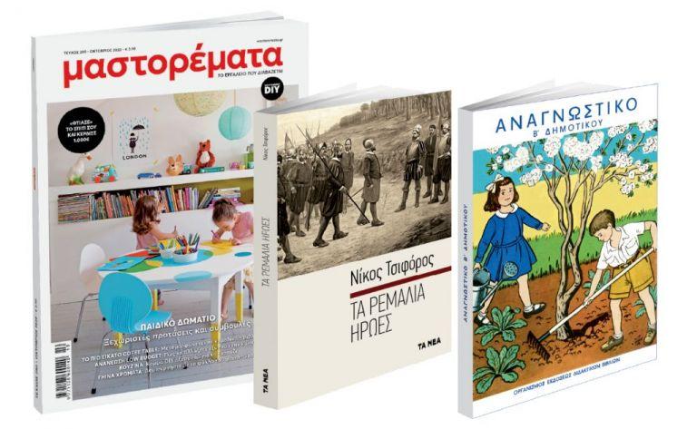 Το Σάββατο με «ΤΑ ΝΕΑ», Νίκος Τσιφόρος, Αναγνωστικό Β' Δημοτικού & Mαστορέματα | tanea.gr