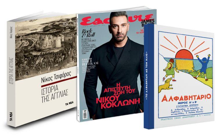 Το Σάββατο με «ΤΑ ΝΕΑ», Νίκος Τσιφόρος, «Αλφαβητάρι με τον Ηλιο» & Esquire | tanea.gr