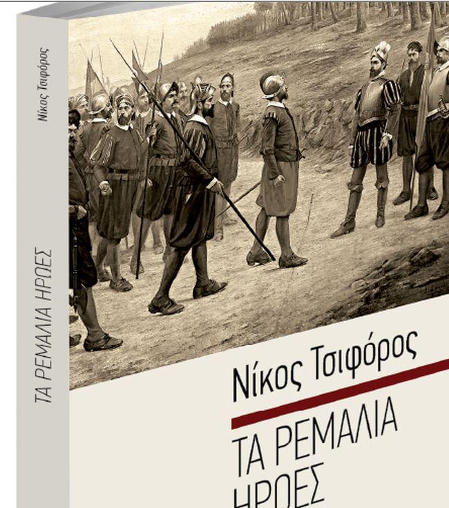 To Σάββατο με τα «ΝΕΑ»: Νίκος Τσιφόρος – Τα ρεμάλια ήρωες | tanea.gr