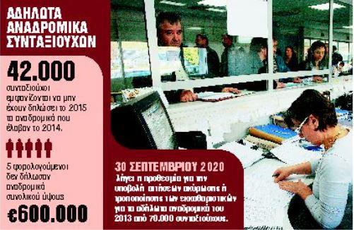 Αναδρομικά: Γιατί καλούνται 42 χιλιάδες φορολογούμενοι από την εφορία | tanea.gr