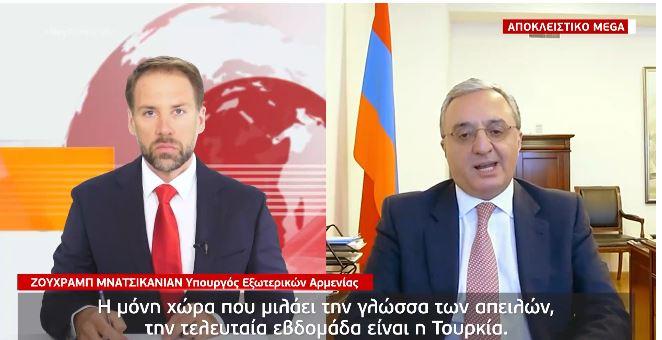 Η προφητική συνέντευξη που είχε δώσει στο Mega ο αρμένιος υπουργός Εξωτερικών | tanea.gr