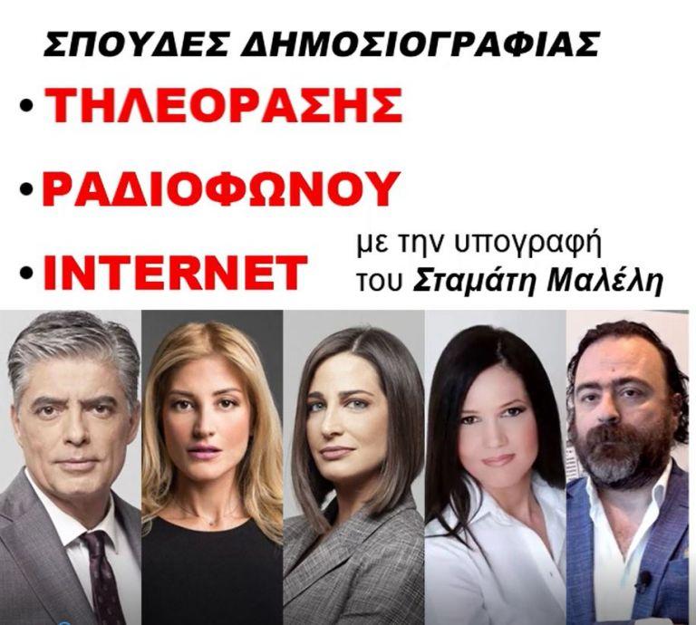 New Media Studies: Εκπαιδεύοντας τους δημοσιογράφους της νέας εποχής | tanea.gr
