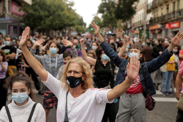 Ισπανία: Διαδηλώσεις εναντίον του lockdown στη Μαδρίτη | tanea.gr