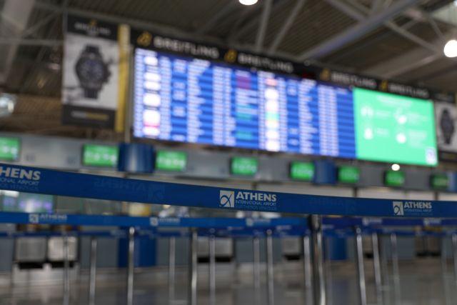 Αυτές είναι οι νέες αεροπορικές οδηγίες που θα ισχύουν ως τις 30 Σεπτεμβρίου | tanea.gr