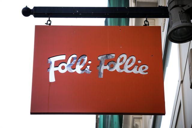Folli Follie: Προθεσμία πήραν τρία μέλη της οικογένειας Κουτσολιούτσου | tanea.gr