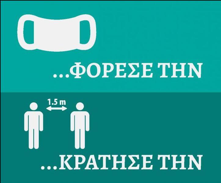 «Μετακινήσου Υπεύθυνα»: Καμπάνια ΟΑΣΘ και ΚΤΕΛ για τον κοροναϊό | tanea.gr