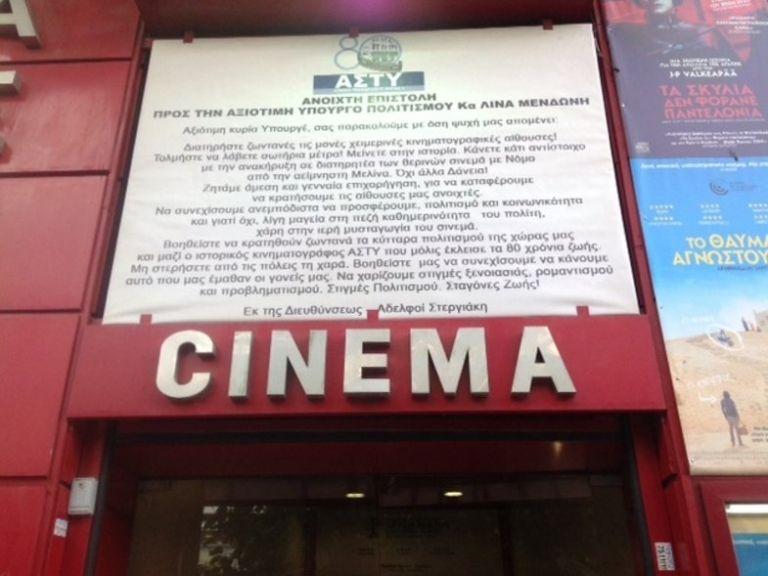 O ιστορικός κινηματογράφος ΑΣΤΥ εκπέμπει SOS – Επιστολή στη Λίνα Μενδώνη | tanea.gr