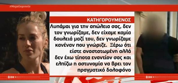 Συνεχίζεται η δίκη για τη δολοφονία του επιχειρηματία Γιάννη Μακρή | tanea.gr