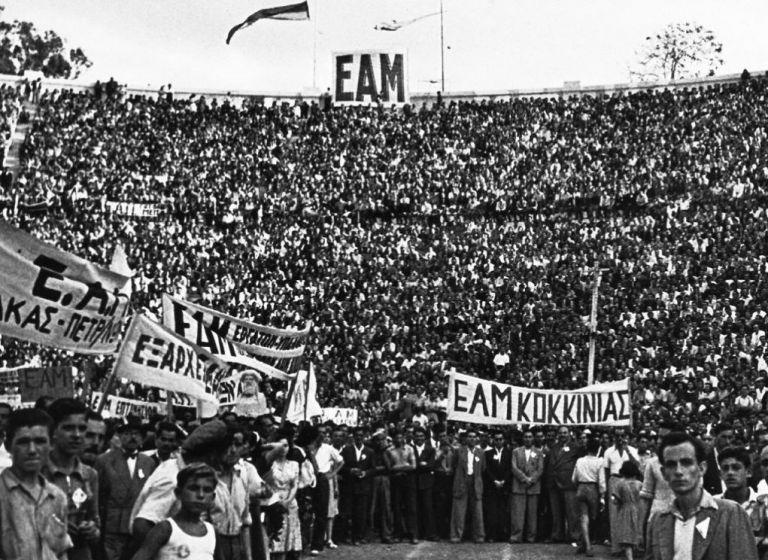 ΕΑΜ: τρία γράμματα που έγραψαν ιστορία   tanea.gr