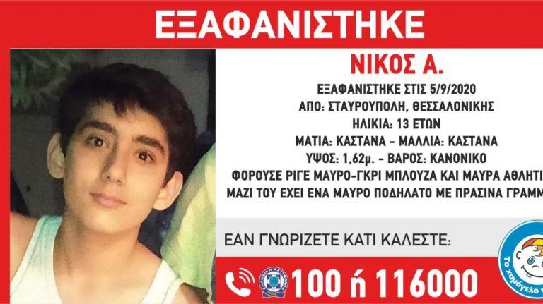 Συναγερμός για εξαφάνιση 13χρονου από τη Θεσσαλονίκη   tanea.gr