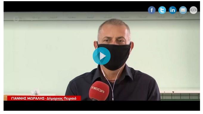 Μώραλης : Είμαστε έτοιμοι για την επαναλειτουργία των σχολείων | tanea.gr