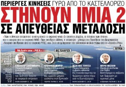 Στα «Νέα Σαββατοκύριακο»: Στήνουν Ιμια 2 σε απευθείας μετάδοση | tanea.gr