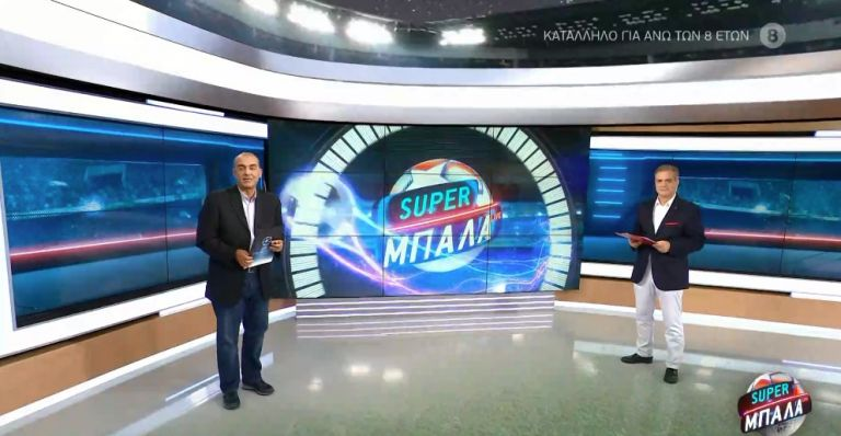 «Super Μπάλα» Live στο MEGA | tanea.gr