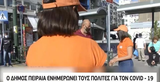 Δήμος Πειραιά: Ενημερωτική καμπάνια για τον κοροναϊό | tanea.gr
