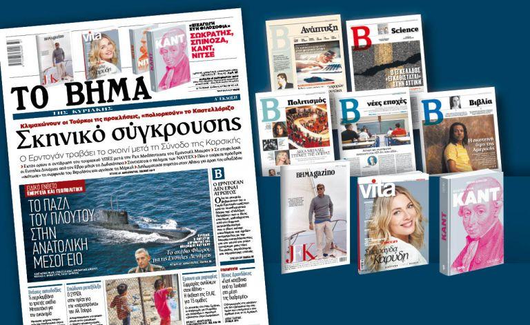 Διαβάστε στο «Βήμα της Κυριακής»: Σκηνικό Σύγκρουσης | tanea.gr