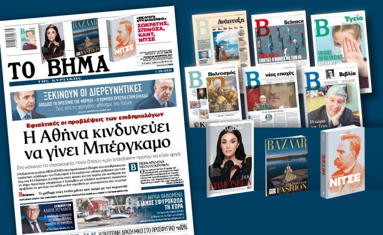 Διαβάστε στο «Βήμα της Κυριακής»: Η Αθήνα κινδυνεύει να γίνει Μπέργκαμο | tanea.gr