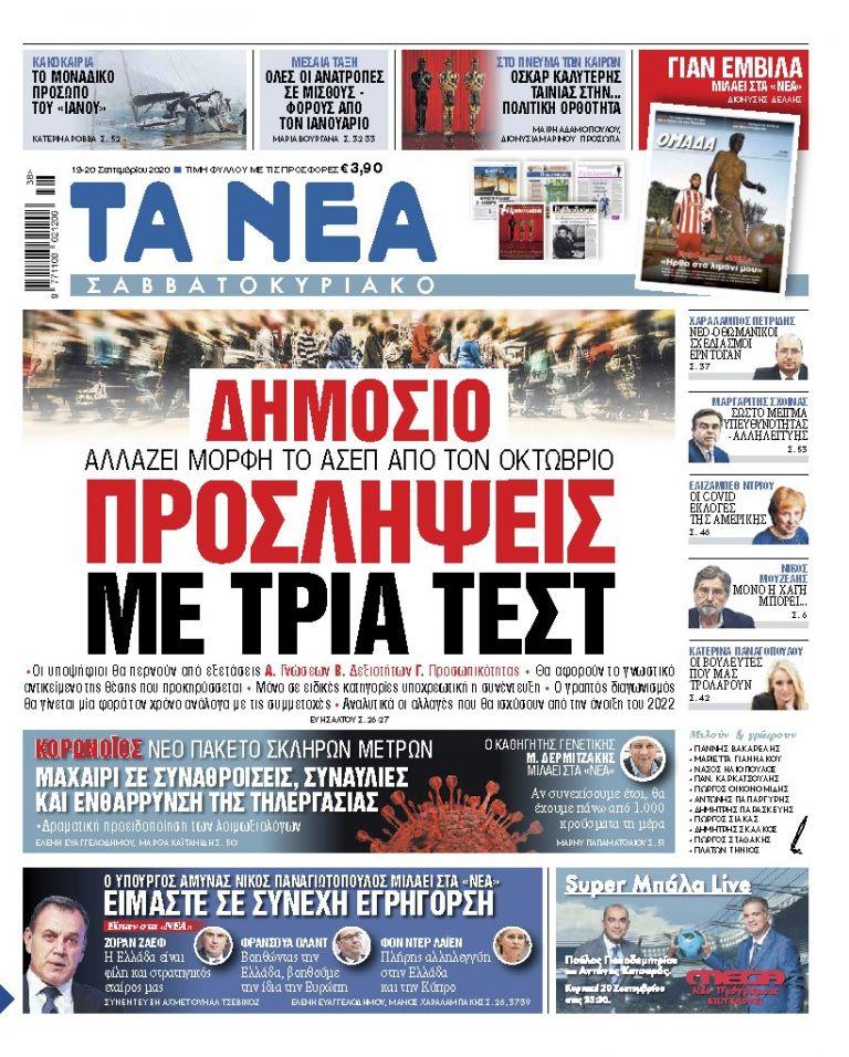 ΝΕΑ 19.09.2020 | tanea.gr