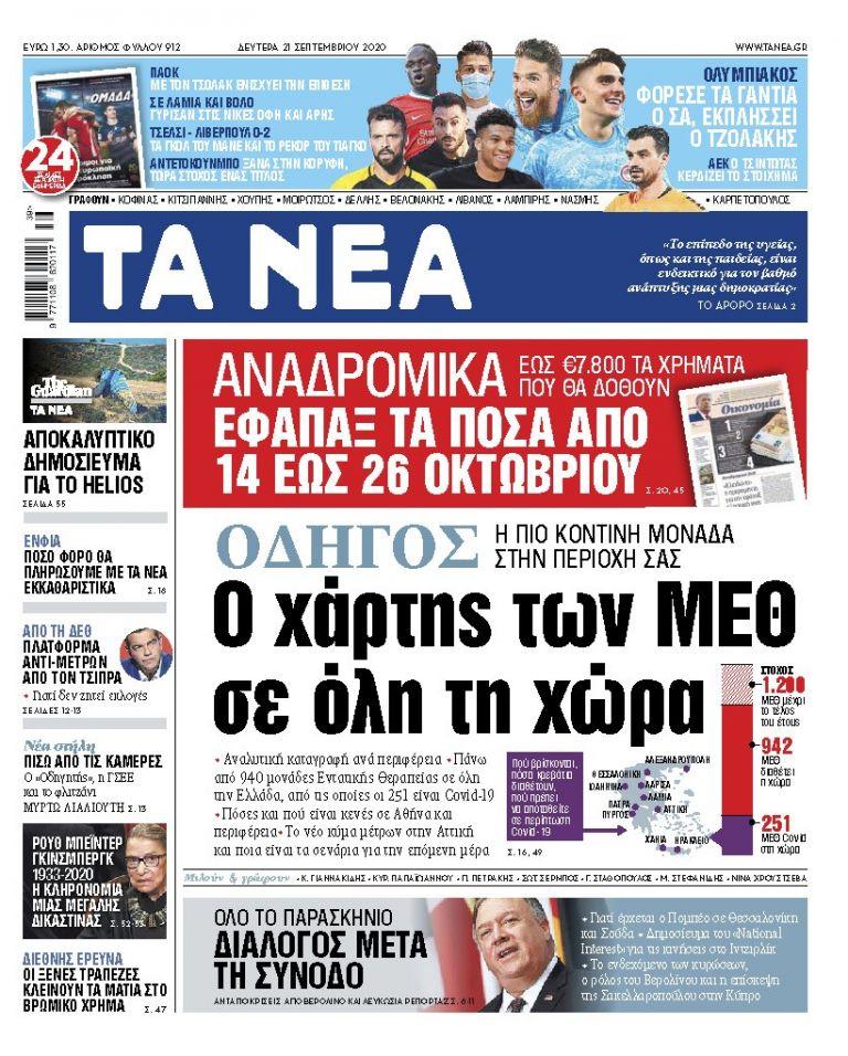 ΝΕΑ 21.09.2020 | tanea.gr