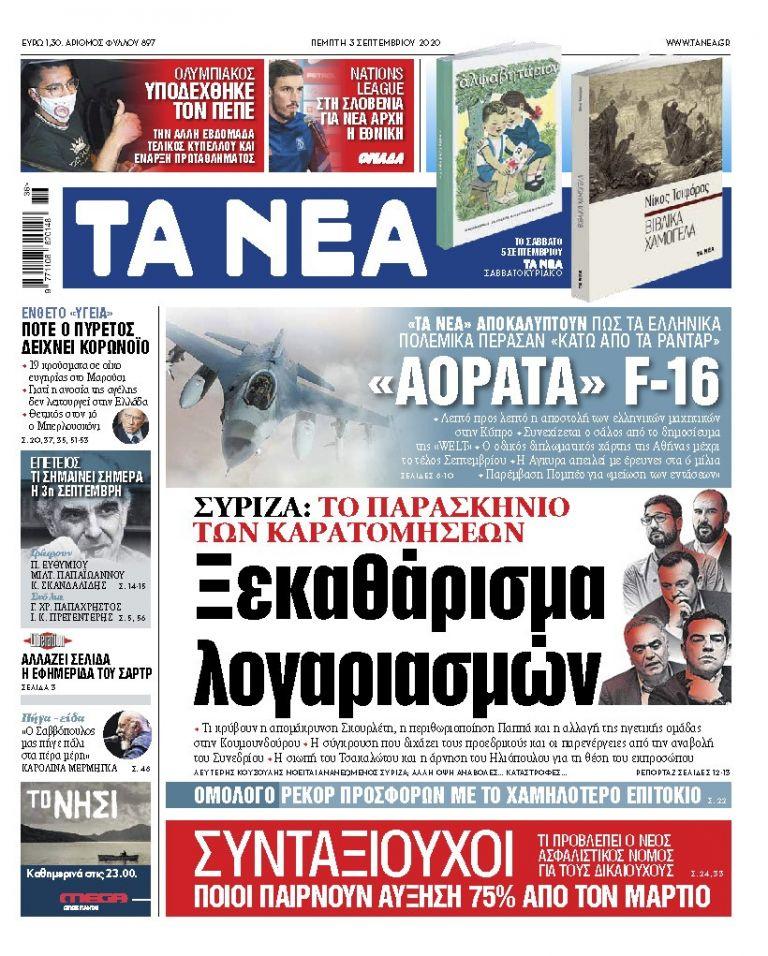 ΝΕΑ 03.09.2020 | tanea.gr