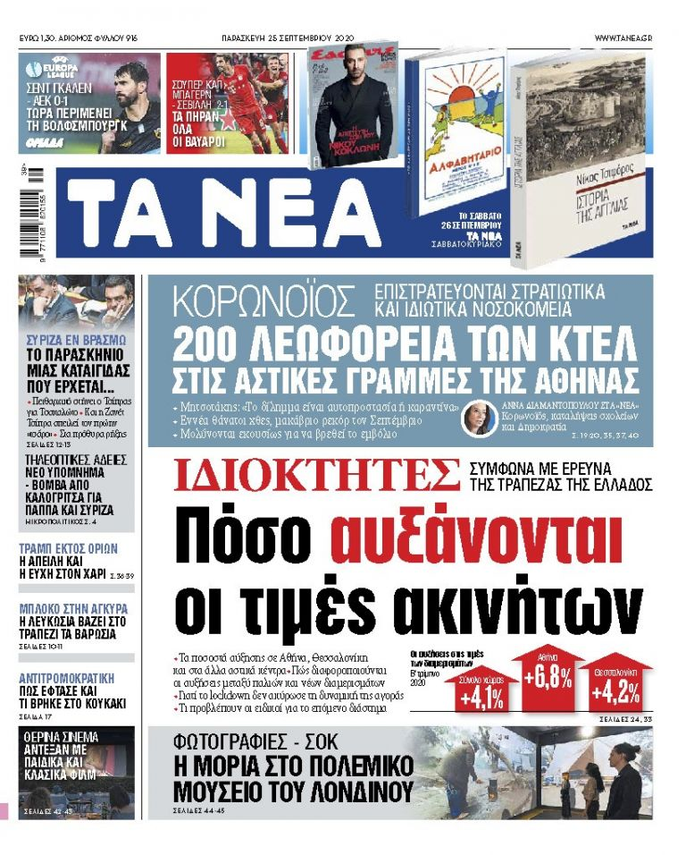 ΝΕΑ 25.09.2020   tanea.gr