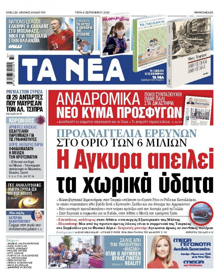 ΝΕΑ 08.09.2020 | tanea.gr