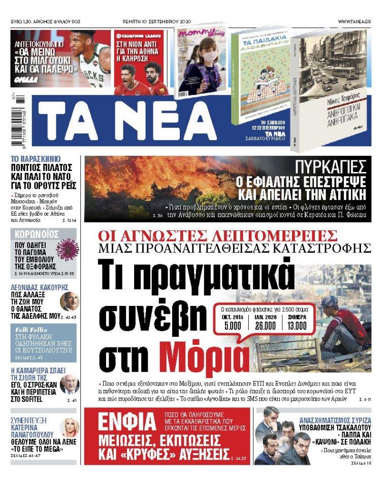 ΝΕΑ 10.09.2020 | tanea.gr