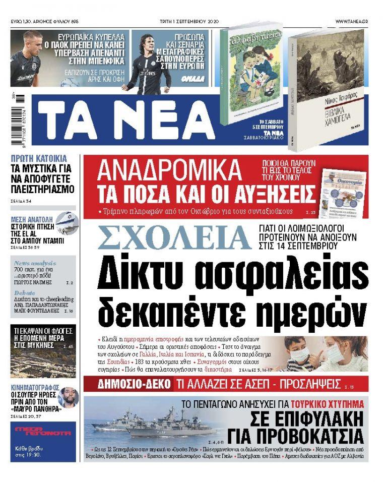 ΝΕΑ 01.09.2020 | tanea.gr