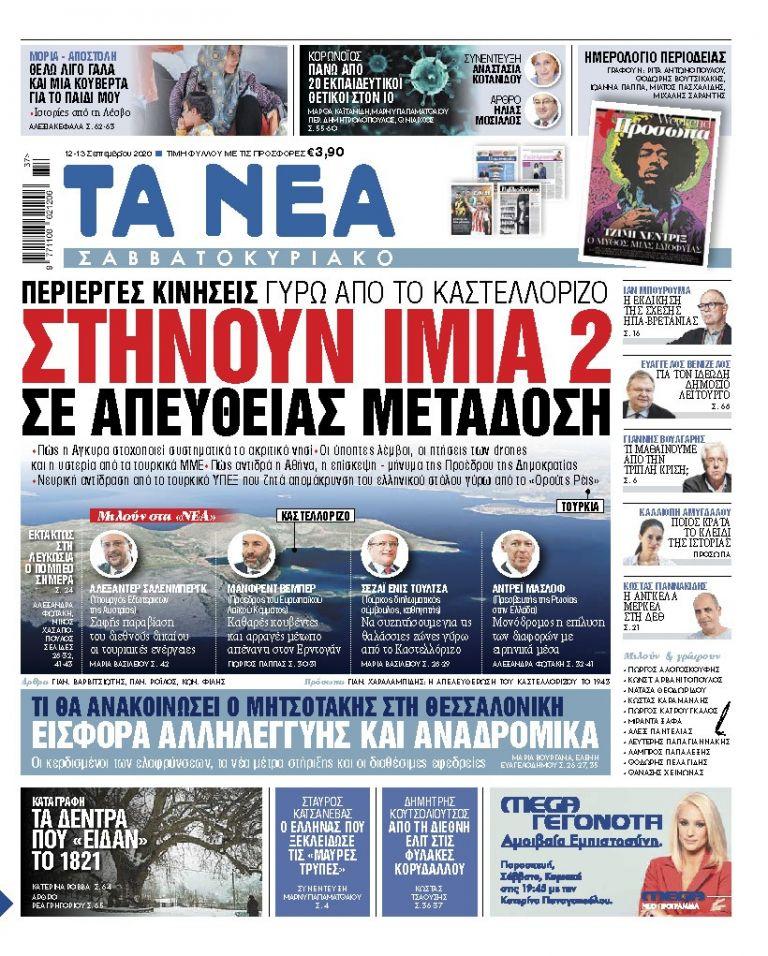 ΝΕΑ 12.09.2020 | tanea.gr