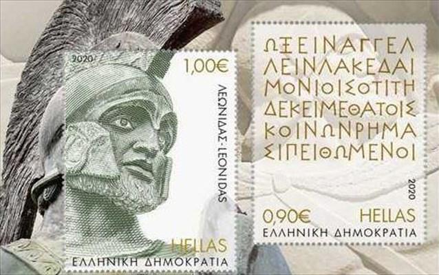 ΕΛΤΑ: Αποσύρθηκε γραμματόσημο για τη Μάχη των Θερμοπυλών λόγω ορθογραφικών λαθών   tanea.gr