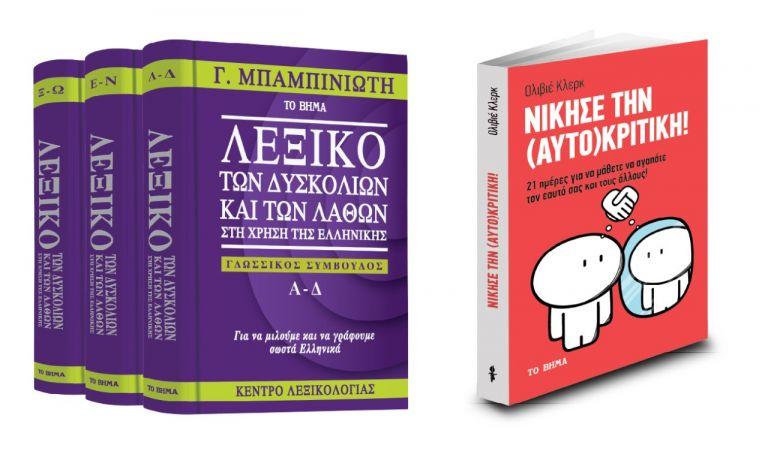 Στο «Βήμα Κυριακής»: Γ. Μπαμπινιώτης, το «Λεξικό των δυσκολιών και των λαθών», «Νίκησε την αυτοκριτική» & ΒΗΜΑgazino | tanea.gr