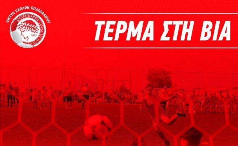 Ακαδημία Ολυμπιακού: Η βία και το bullying δεν έχουν θέση στον αθλητισμό | tanea.gr
