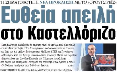 Στα «ΝΕΑ» της Τρίτης: Ευθεία απειλή στο Καστελλόριζο | tanea.gr