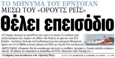Στα «ΝΕΑ» της Τετάρτης: Θέλει επεισόδιο   tanea.gr