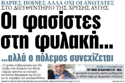 Στα «ΝΕΑ» της Πέμπτης: Οι φασίστες στη φυλακή… | tanea.gr