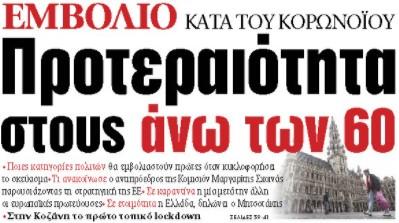 Στα ΝΕΑ της Παρασκευής: Προτεραιότητα στους άνω των 60 | tanea.gr