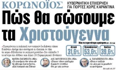 Στα «ΝΕΑ» της Τρίτης: Πώς θα σώσουμε τα Χριστούγεννα | tanea.gr