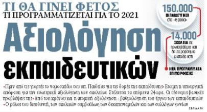 Στα «ΝΕΑ» της Τρίτης: Αξιολόγηση εκπαιδευτικών | tanea.gr