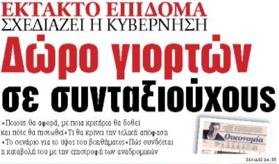 Στα «ΝΕΑ» της Τρίτης: Δώρο γιορτών σε συνταξιούχους | tanea.gr
