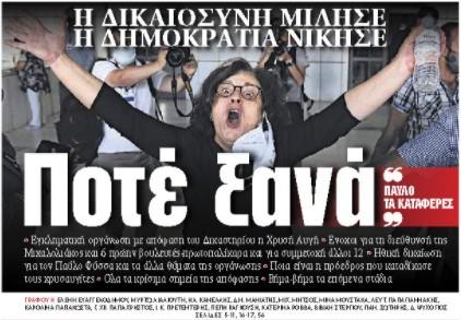Στα «ΝΕΑ» της Πέμπτης: Ποτέ ξανά   tanea.gr