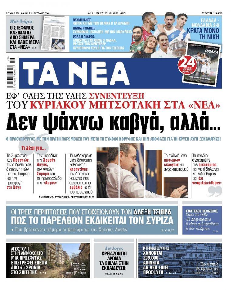 ΝΕΑ 12.10.2020   tanea.gr