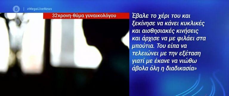 Ρόδος: Σοκάρουν οι νέες καταγγελίες για τη δράση του γυναικολόγου | tanea.gr