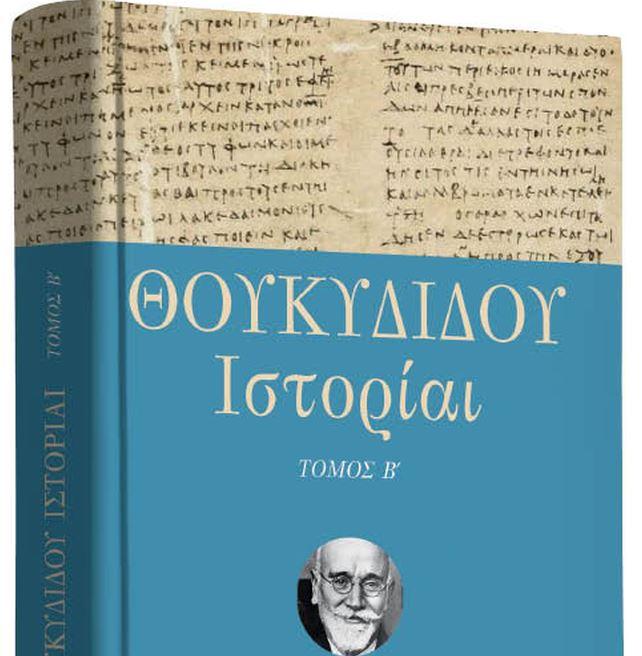 Το Σάββατο με τα «Νέα»: Θουκυδίδου Ιστορίαι | tanea.gr