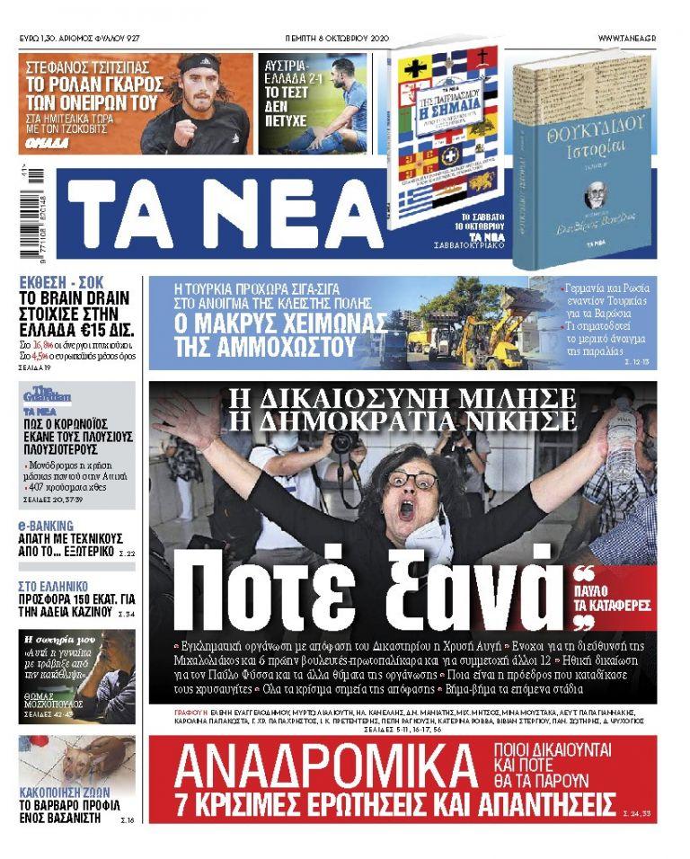 ΝΕΑ 08.10.2020 | tanea.gr