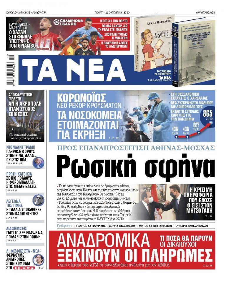 ΝΕΑ 22.10.2020 | tanea.gr