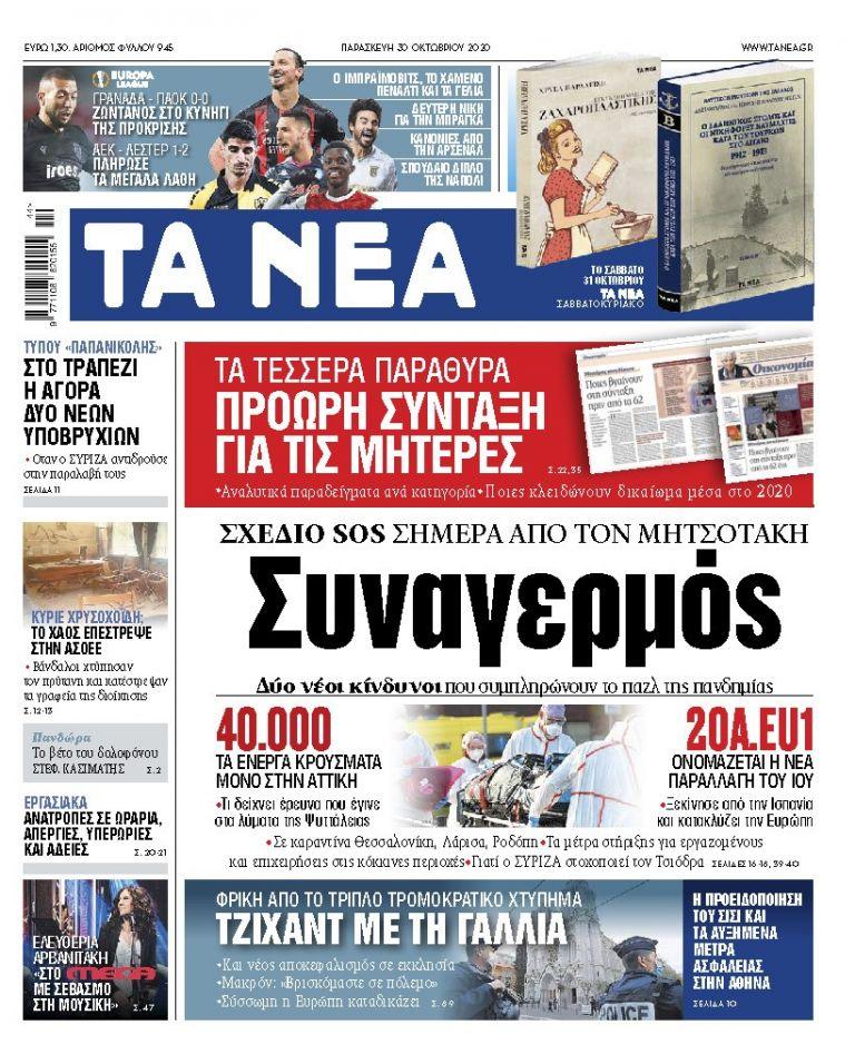 ΝΕΑ 30.10.2020 | tanea.gr