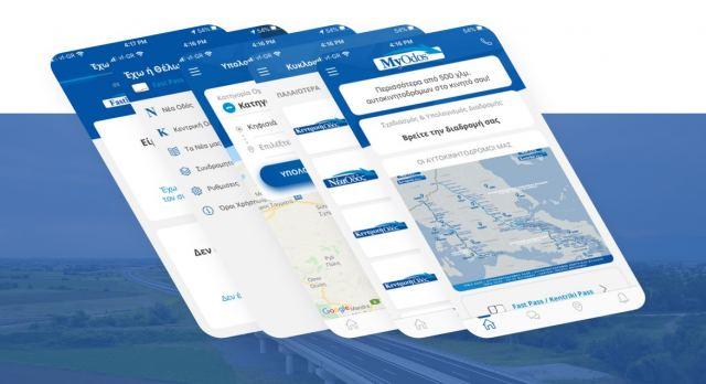 MyOdos App: Ο καλύτερος συνοδηγός σε μία εφαρμογή | tanea.gr