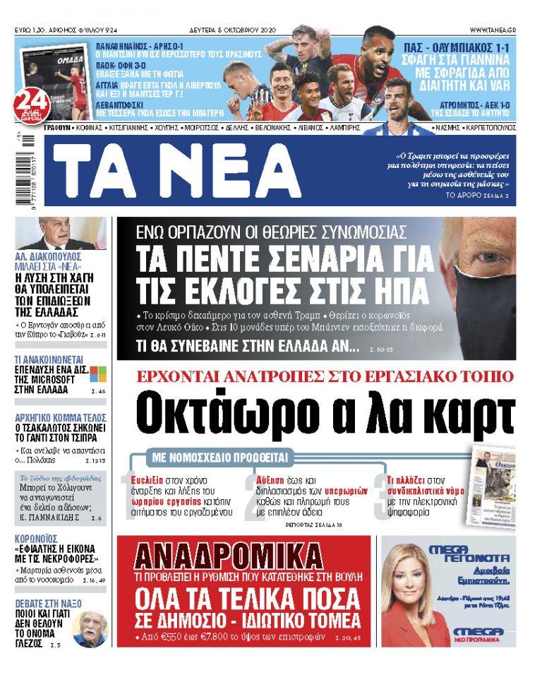 ΝΕΑ 05.10.2020 | tanea.gr