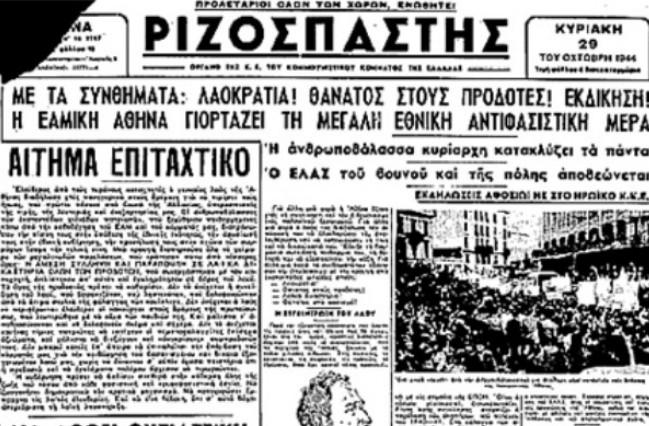 28η Οκτωβρίου : Εορτασμοί που άφησαν το στίγμα τους | tanea.gr