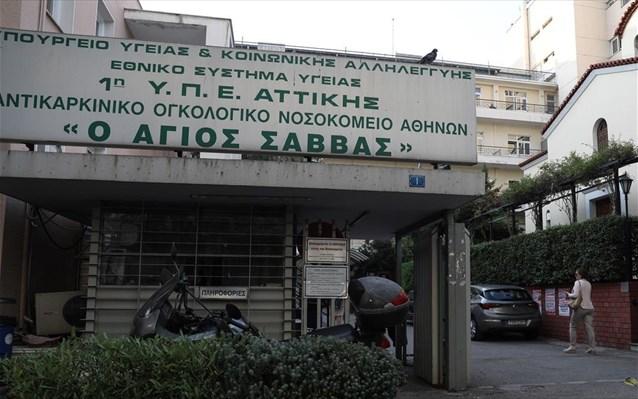 Συναγερμός στον «Άγιο Σάββα»: Κρούσματα κοροναϊού σε ασθενείς | tanea.gr